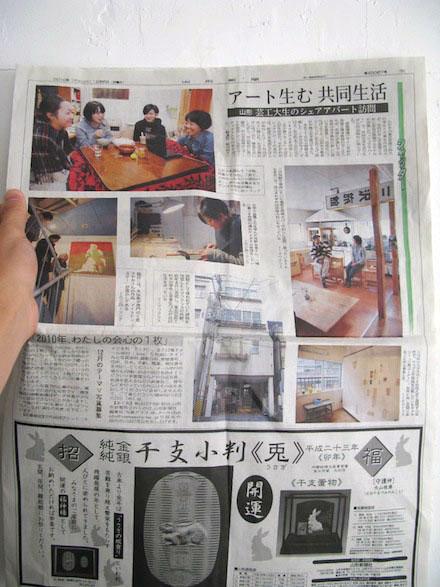 p_shinbun_01.JPG