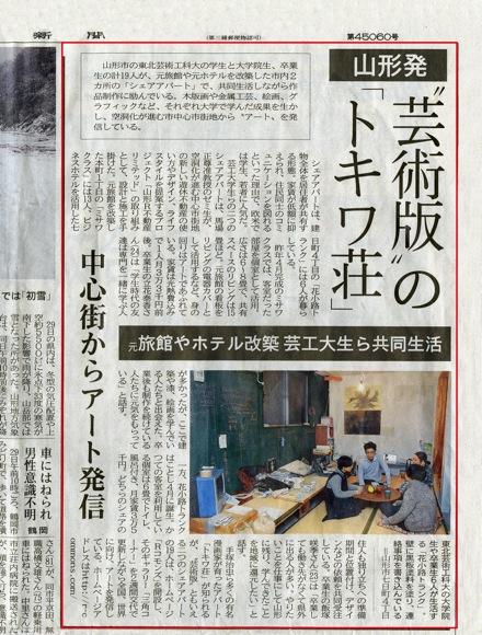 p_shinbun_03.jpg